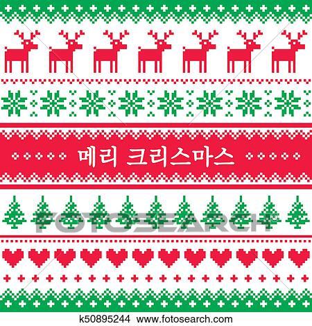 Merry Christmas In Korean.Merry Christmas In Korean Greeting Card Nordic Or Scandinavian Style Meri Krismas Stock Illustration