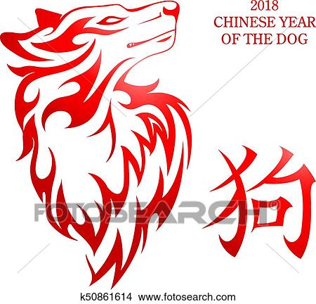 Clipart Of Dog As Symbol Chinese New Year 2018 K50861614