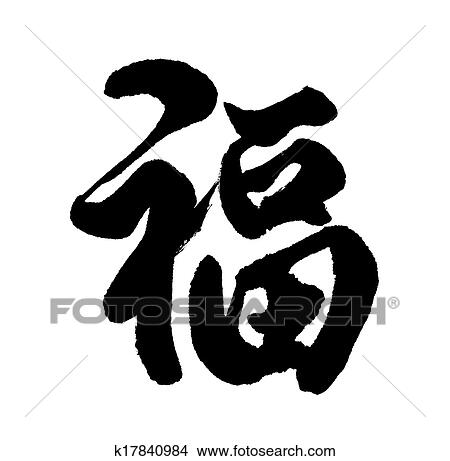 Drawings Of Chinese New Year Calligraphy For Fu Good Fortune