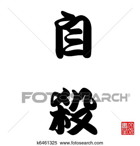 Stock Illustration Of Japanese Calligraphy Jisattsu Commit Suicide