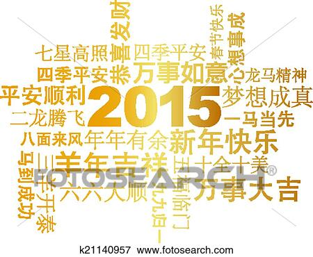 2015 chinese lunar new year greetings text wishing health good fortune prosperity happiness in the year of the goat isolated on white background