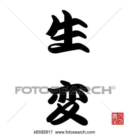 Banque Dillustrations Japon Calligraphie Renaissance K6592817
