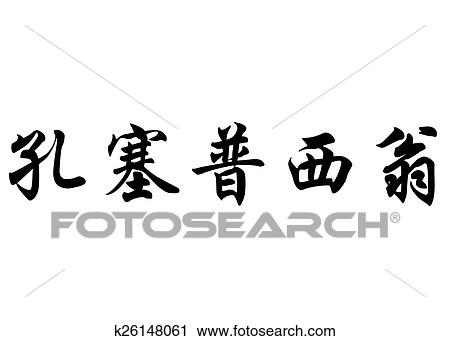 Clipart Of English Name Concepcion In Chinese Calligraphy Characters