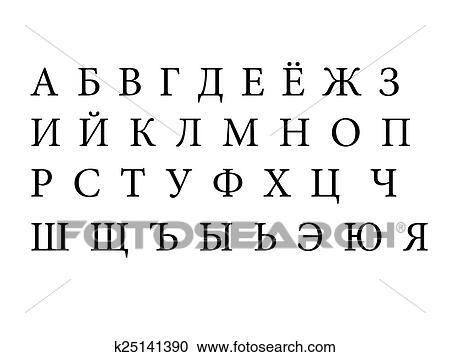 ロシア人 アルファベット クリップアート切り張りイラスト絵画