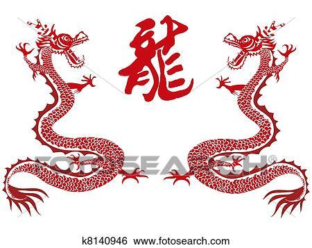 Clip Art - chinesischer drache, jahr k8140946 - Suche Clipart ...