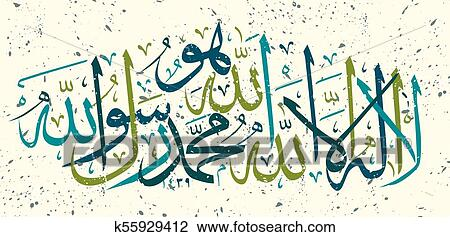 clipart of la ilaha illallah muhammadur rasulullah for the design