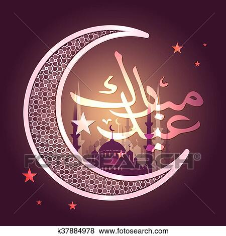 Stock illustration of eid al fitr greeting card k37884978 search calligraphy of arabic text eid al fitr quotfeast of breaking the fastquot holiday greeting card in retro style text in arabic quothappy holiday m4hsunfo