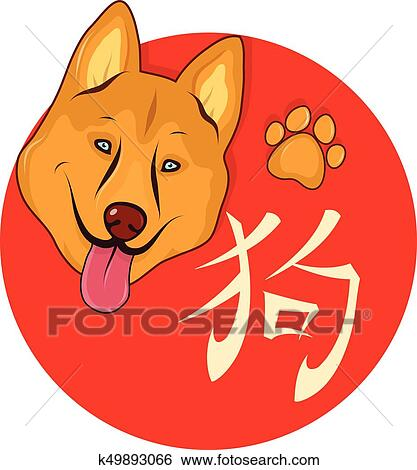 clip art chinese new year symbol dog fotosearch search clipart illustration posters