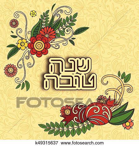 Clip art of rosh hashanah jewish new year greeting card with clip art rosh hashanah jewish new year greeting card with pomegranate fotosearch search m4hsunfo