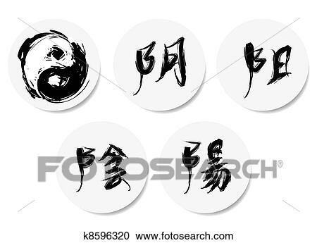 Clipart Of Yin Yang Symbols In Chinese Calligraphy K8596320 Search