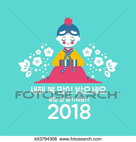 clip art girl bowing for a happy korean new year 2018 fotosearch search