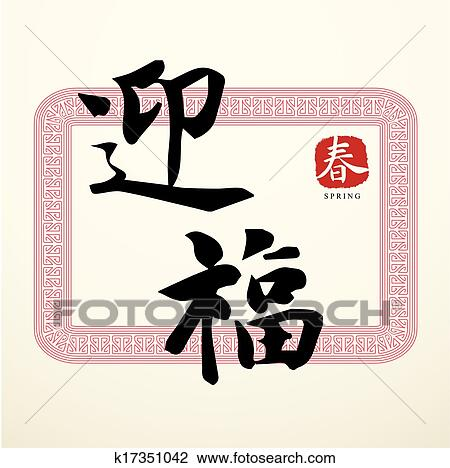 Clipart Of Calligraphy Chinese Good Luck Symbols K17351042 Search