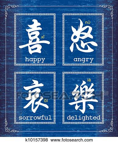 Clip Art Of Chinese Character Symbol Emotions K10157398 Search