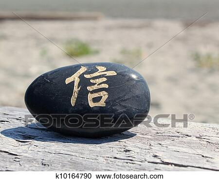 Stock Photography Of Japanese Symbol For Believe K10164790 Search