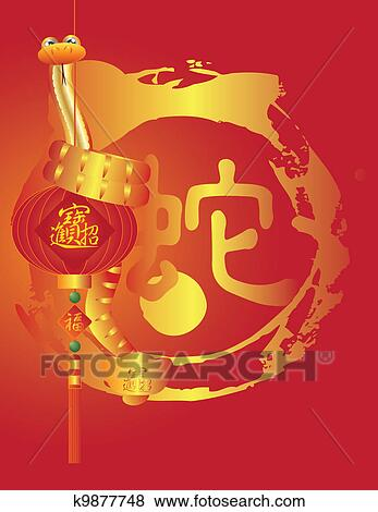 chinese new year of the snake symbol coiled on lantern with bringing in wealth treasure and prosperity calligraphy