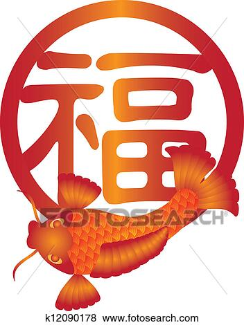 Clip Art Of Chinese Carp Fish With Prosperity Text Illustration