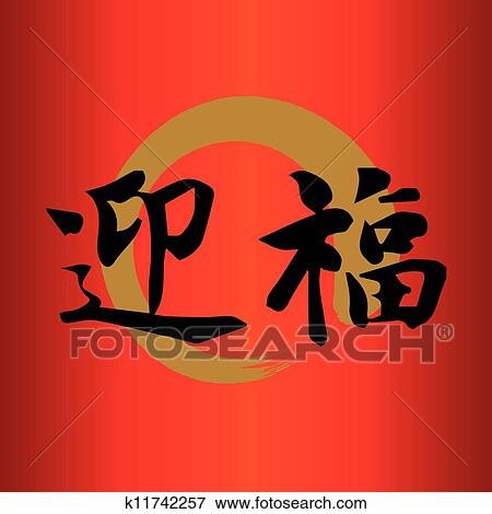 Clip Art Of Chinese Good Luck Symbols K11742257 Search Clipart