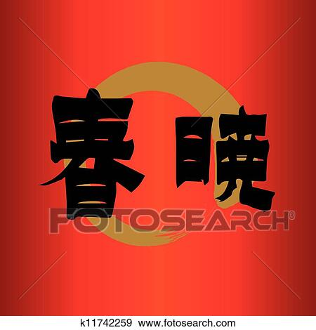 Clip Art Of Chinese Good Luck Symbols K11742259 Search Clipart
