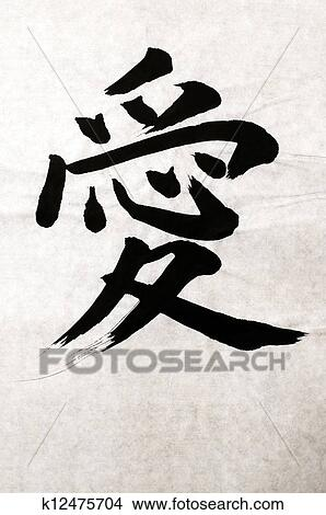 Stock Photo Of Japanese Symbol Letter For Love K12475704 Search