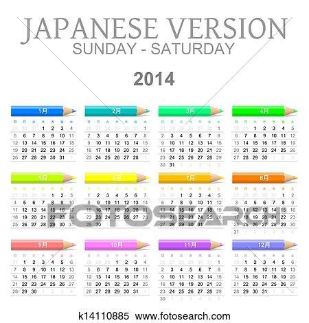 Calendario Giapponese.2014 Pastelli Calendario Giapponese Versione Archivio Illustrazioni