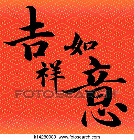 Clip Art Of Chinese Good Luck Symbols K14280089 Search Clipart