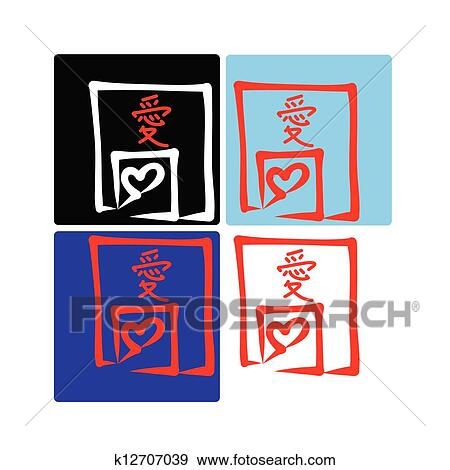 Clip Art Of Love And Heart Symbol Hand Drawn Sketch Chinese