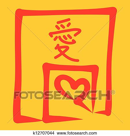 Clipart Of Love And Heart Symbol Hand Drawn Sketch Chinese Character