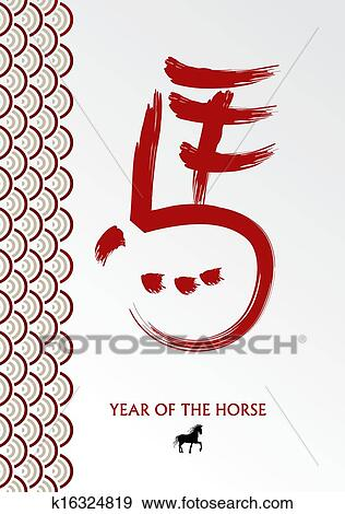 Clip Art Of Chinese New Year Horse Brush Symbol Vector File