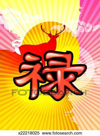 Stock Image Of Chinese Good Luck Lu Prosperity Symbol X22218025