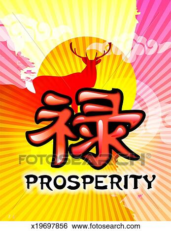 Stock Images Of Chinese Good Luck Lu Prosperity Symbol With Text