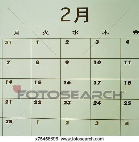 Calendario Giapponese.Calendario Giapponese Calendario 2020