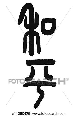 Stock Images Of Chinese Calligraphy Knowledge Culture Chinese