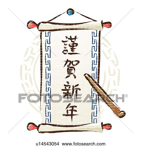 Clipart of stick, chinese character, korean new year, new year`s ...