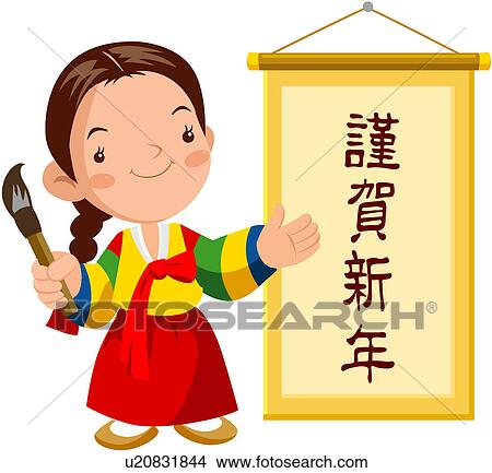 Clip art of first day of the year gift present korean dress first day of the year happy new year message korean dress beginning m4hsunfo