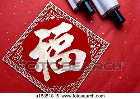 close up of a chinese new year banner of chinese character of happiness