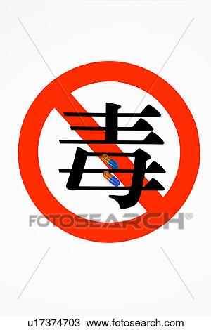 Stock Photo Of No Poison Symbol U17374703 Search Stock Images